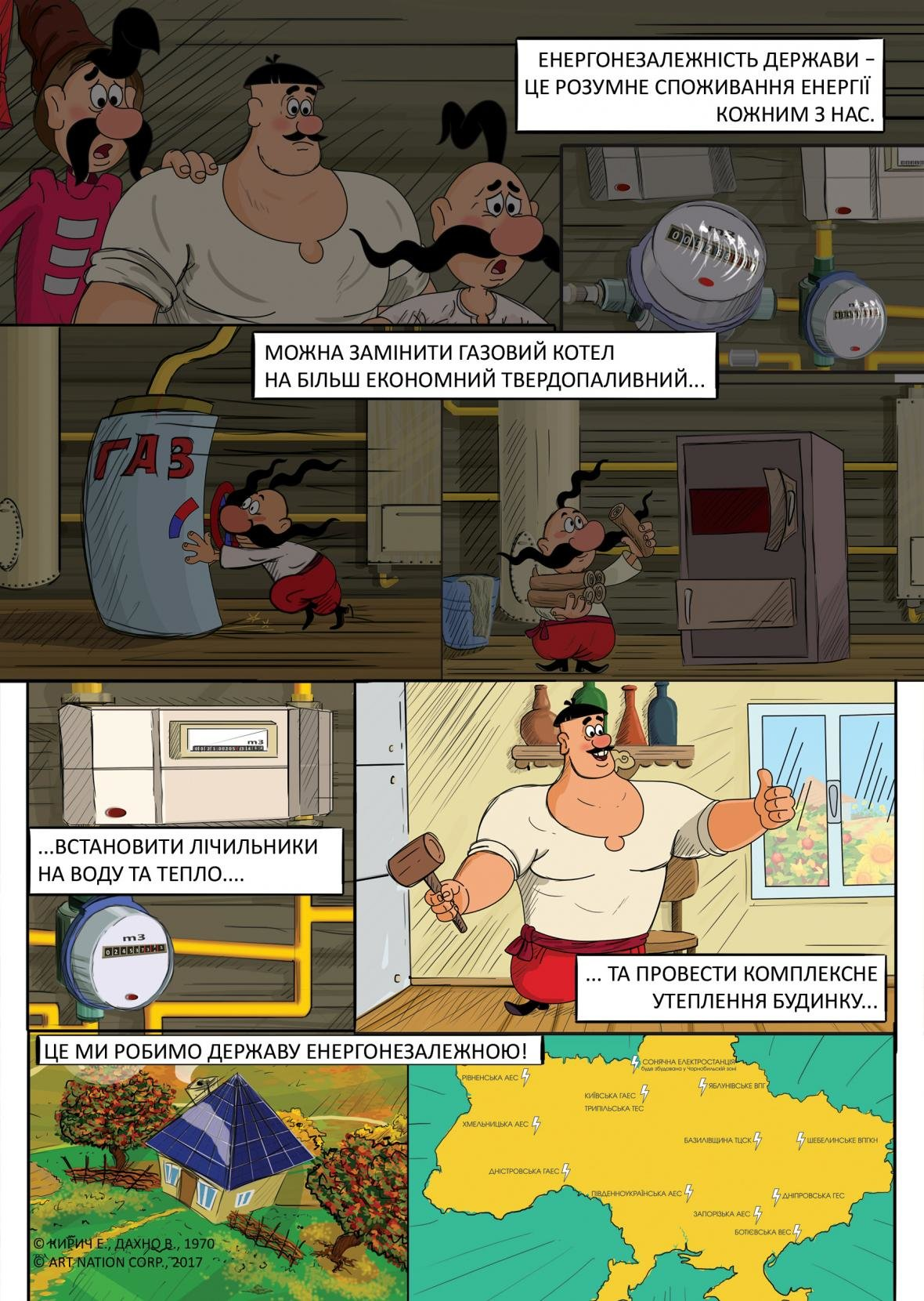 Легендарный мультфильм в комиксах: «Как казаки энергонезависимость развивали», фото-1