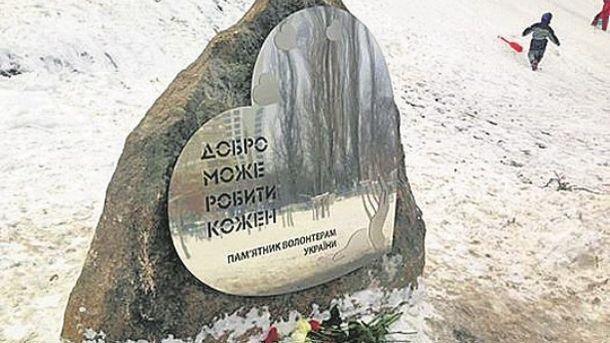 В Киеве строители хотят снести памятник волонтерам, фото-1