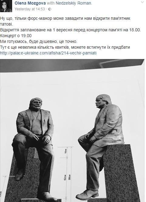 В Киеве установят памятник Николаю Мозговому, фото-1