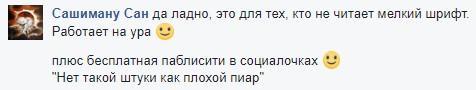 Киевский магазин ввел скидки на одну гривну: реакция соцсетей, фото-8