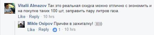 Киевский магазин ввел скидки на одну гривну: реакция соцсетей, фото-5