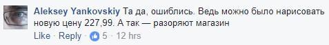 Киевский магазин ввел скидки на одну гривну: реакция соцсетей, фото-6