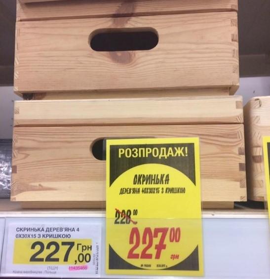 Киевский магазин ввел скидки на одну гривну: реакция соцсетей, фото-1