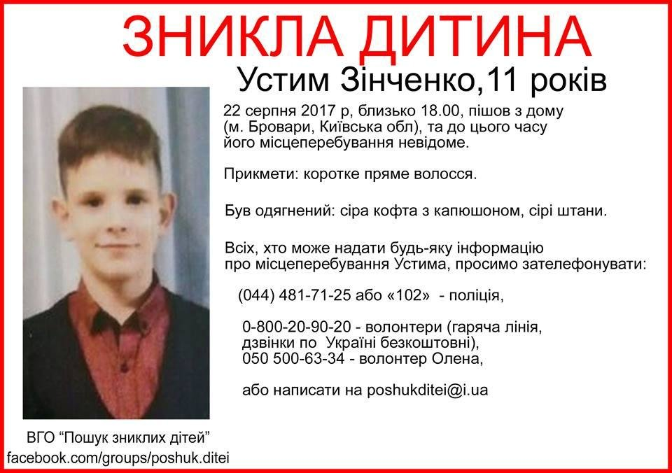 Под Киевом уже неделю разыскивают мальчика (ФОТО), фото-1