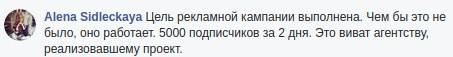 """Как на самом деле рекламируют """"Киевскую перепичку"""", фото-6"""