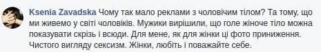 """Как на самом деле рекламируют """"Киевскую перепичку"""", фото-7"""