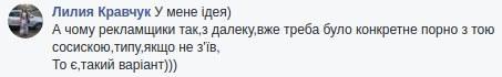 """Как на самом деле рекламируют """"Киевскую перепичку"""", фото-4"""