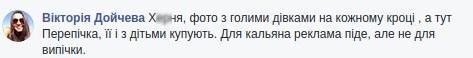 """Как на самом деле рекламируют """"Киевскую перепичку"""", фото-5"""