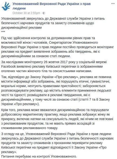 """Как на самом деле рекламируют """"Киевскую перепичку"""", фото-2"""
