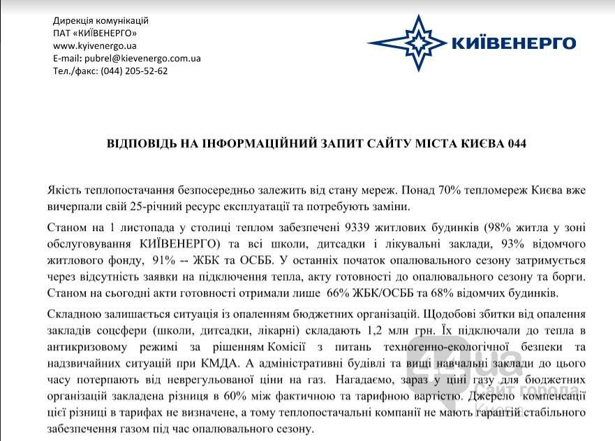 """""""Киевэнерго"""": большая часть теплосетей исчерпала срок эксплуатации, фото-1"""
