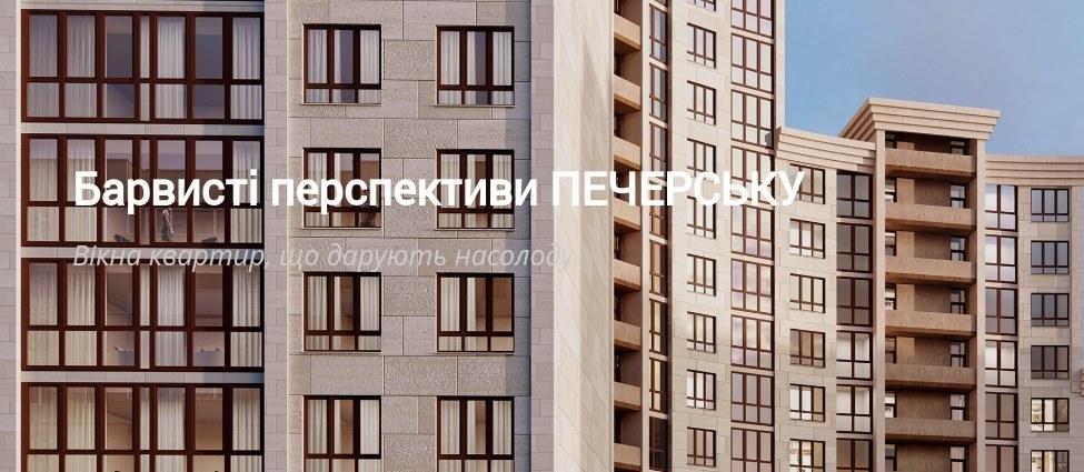 Мегаполис+село: ТОП новостроек Киева (ч.2), фото-4