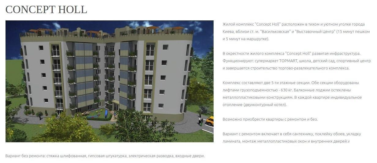 Мегаполис+село: ТОП новостроек Киева (ч.2), фото-2