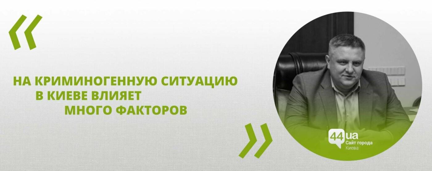 Глава полиции Киева Андрей Крищенко: О проверке машин, легализации оружия и самом криминогенном районе столицы, фото-2