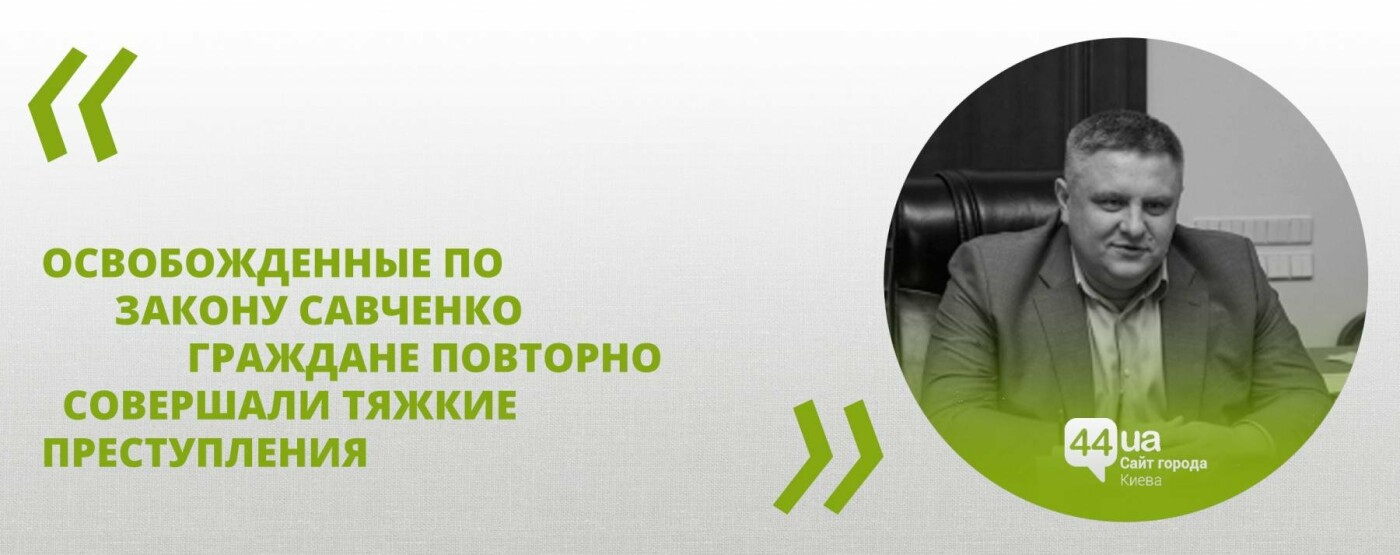 Глава полиции Киева Андрей Крищенко: О проверке машин, легализации оружия и самом криминогенном районе столицы, фото-4