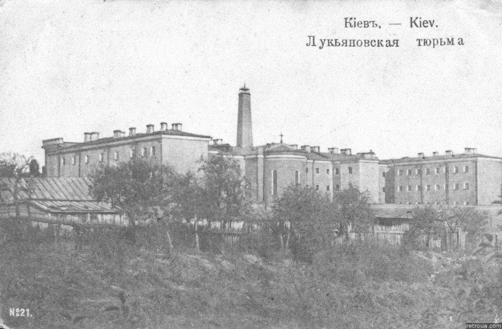 Киевская тюрьма: история, казни и подземелья Лукьяновского замка, фото-1