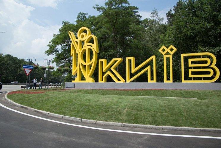 В Киеве демонтируют скульптуру мяча, установленную к Евро-2012, фото-2