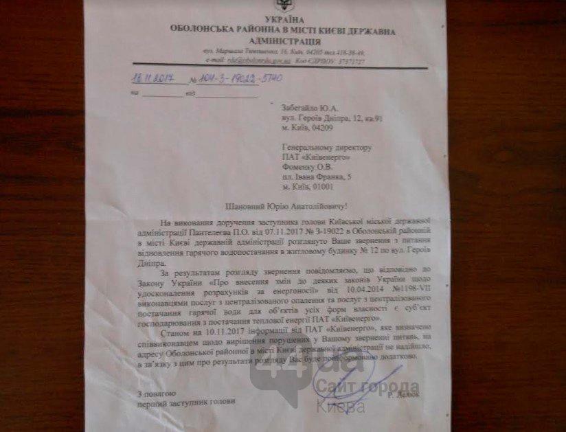 Киевлян обязали платить за отсутствующую горячую воду, фото-1