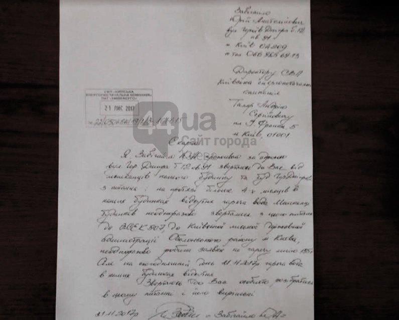 Киевлян обязали платить за отсутствующую горячую воду, фото-2