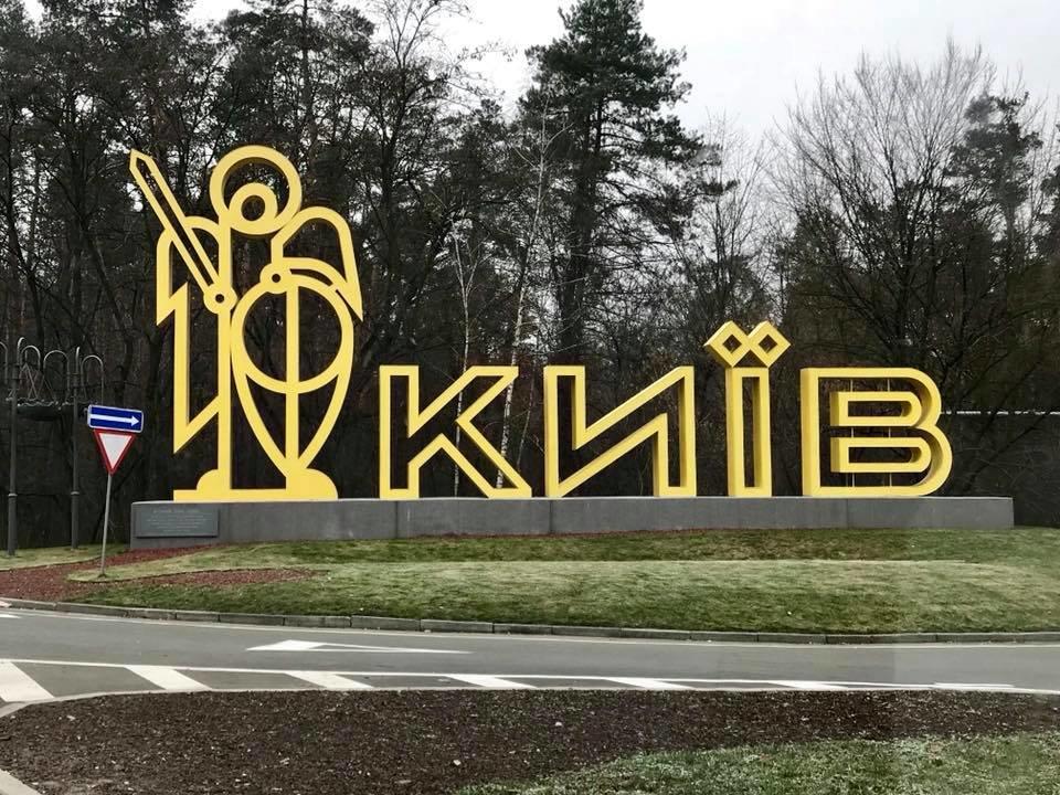 На въезде в Киеве демонтировали композицию в виде футбольного мяча, фото-3