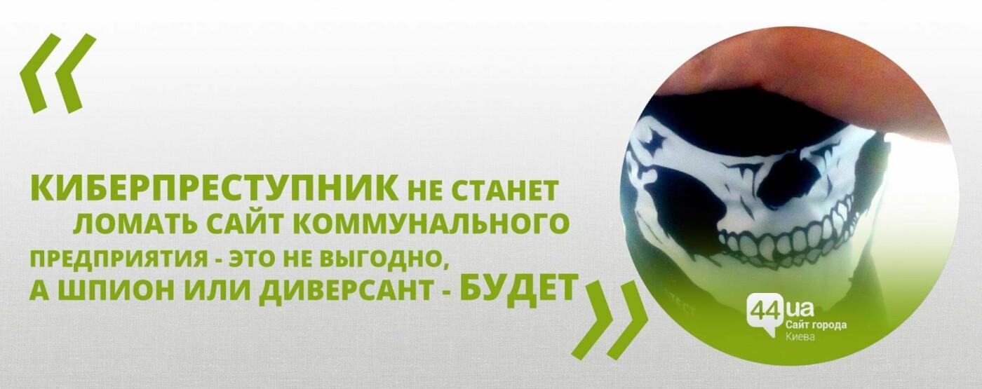 Украинский хакер: Нельзя сказать, что столица абсолютно уязвима, фото-1