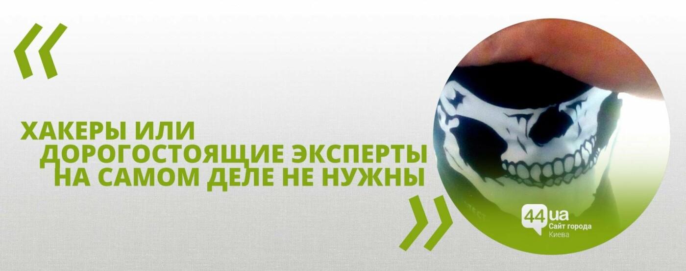 Украинский хакер: Нельзя сказать, что столица абсолютно уязвима, фото-3