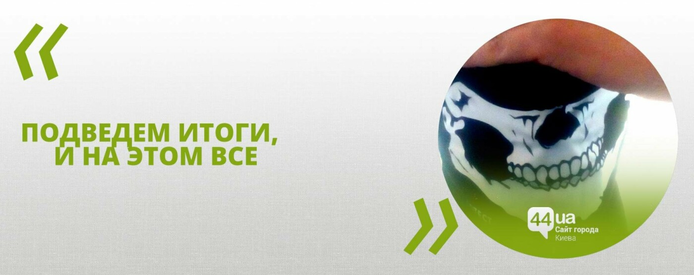 Украинский хакер: Нельзя сказать, что столица абсолютно уязвима, фото-4