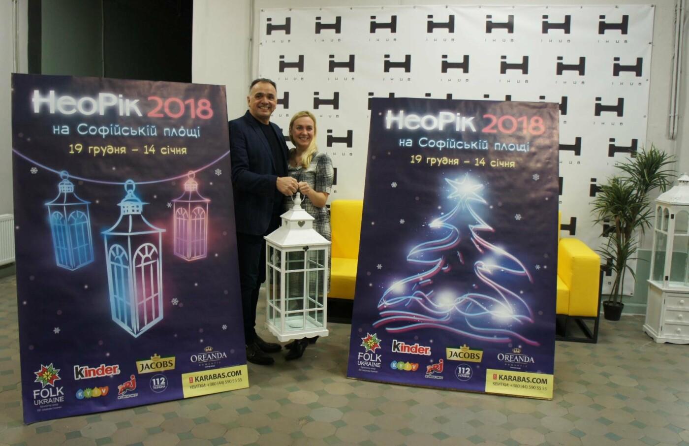 Новогодняя конференция: в Киеве обсудили культурную программу, фото-3