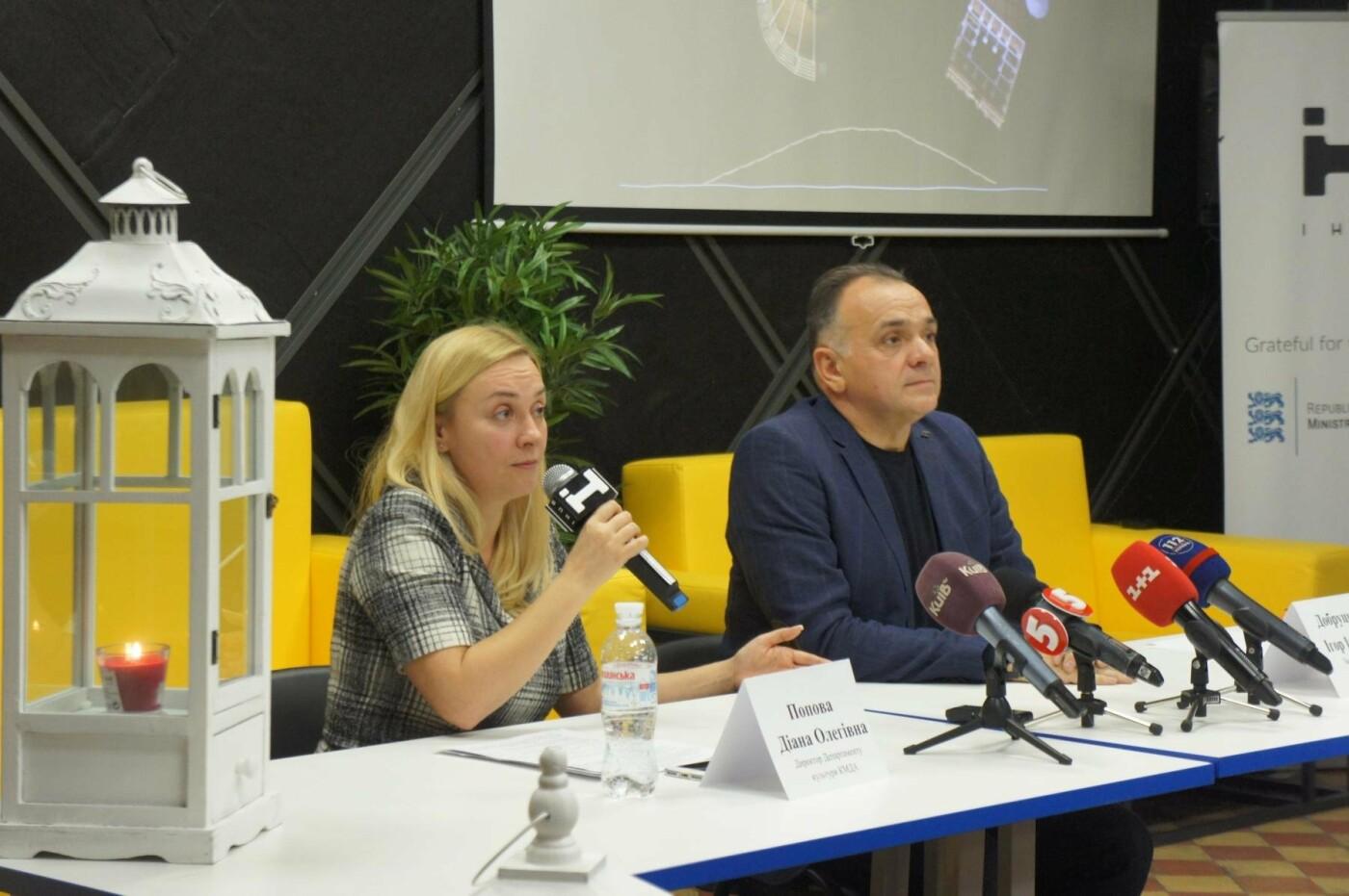 Новогодняя конференция: в Киеве обсудили культурную программу, фото-1
