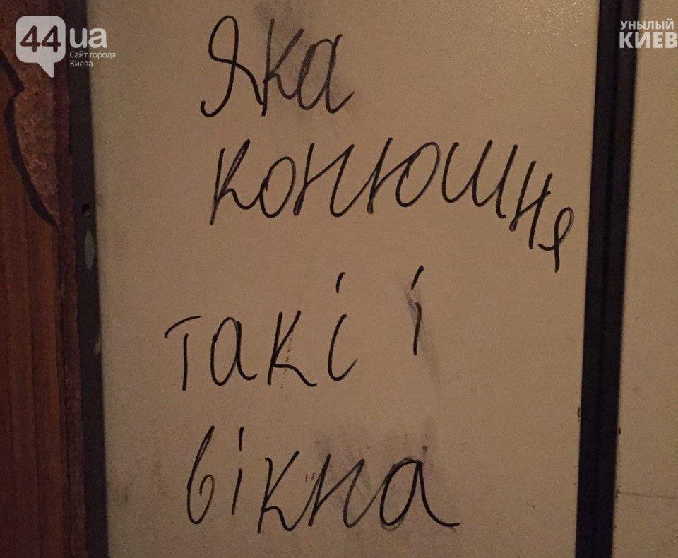 Унылый Киев: вспоминаем прошлый год (ФОТО), фото-6