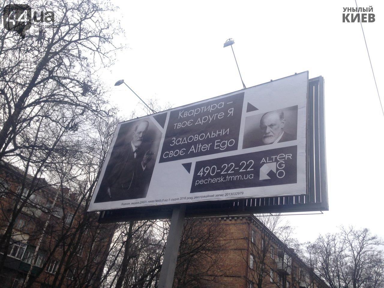 Унылый Киев: вспоминаем прошлый год (ФОТО), фото-8