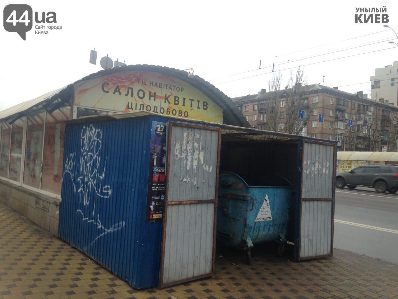Унылый Киев: вспоминаем прошлый год (ФОТО), фото-2