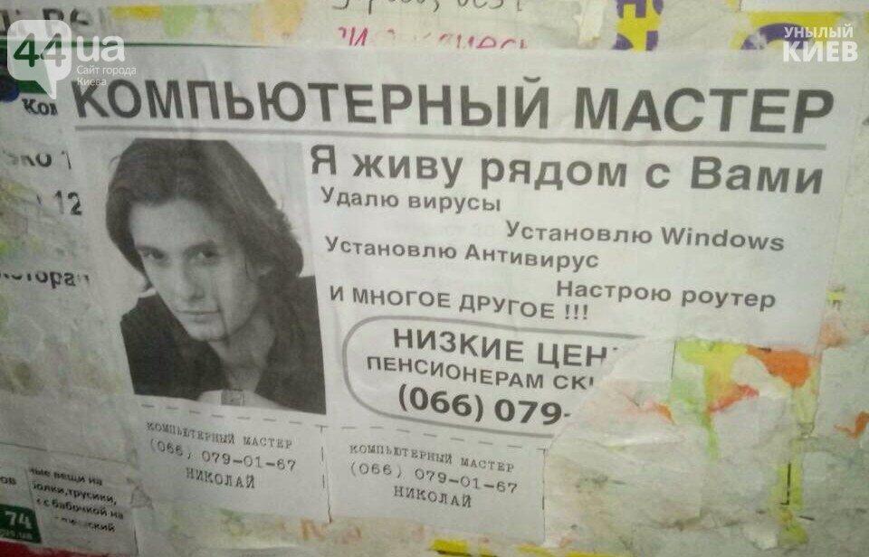 Унылый Киев: вспоминаем прошлый год (ФОТО), фото-1