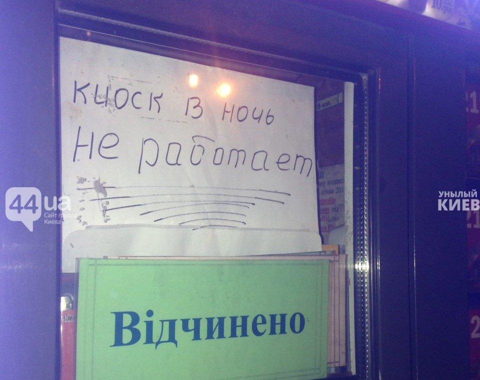 Унылый Киев: вспоминаем прошлый год (ФОТО), фото-3