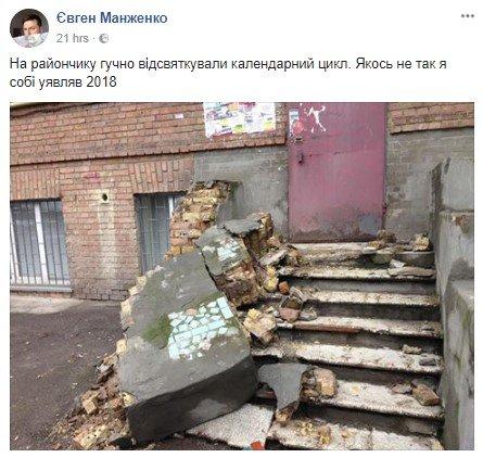 Киевский подъезд не пережил Новый год (ФОТО), фото-1