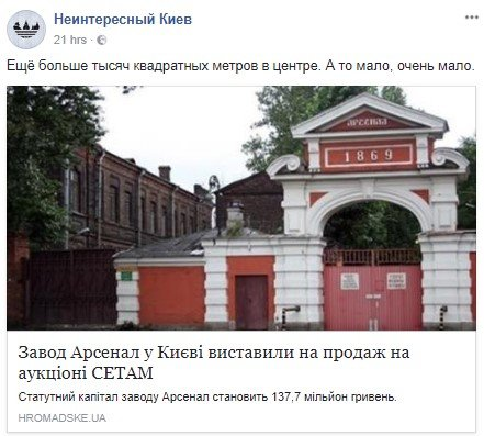 "Завод ""Арсенал"" выставлен на продажу: реакция соцсетей, фото-1"