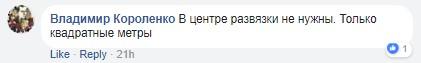 "Завод ""Арсенал"" выставлен на продажу: реакция соцсетей, фото-2"