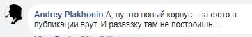 "Завод ""Арсенал"" выставлен на продажу: реакция соцсетей, фото-4"