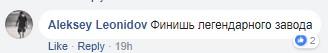 "Завод ""Арсенал"" выставлен на продажу: реакция соцсетей, фото-5"