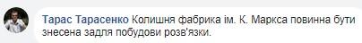 "Завод ""Арсенал"" выставлен на продажу: реакция соцсетей, фото-6"
