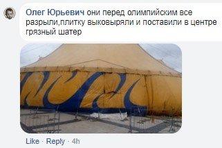 На Контрактовой продырявили асфальт ради цирка, фото-2