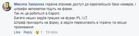"""""""Купи антирадар"""": киевские водители готовятся к новым штрафам, фото-6"""