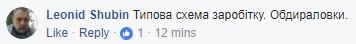 """""""Купи антирадар"""": киевские водители готовятся к новым штрафам, фото-7"""