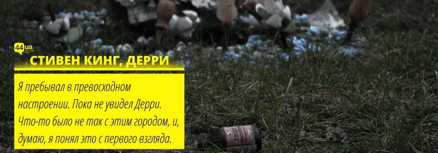 Звучит по-киевски: 7 цитат известных писателей, фото-1