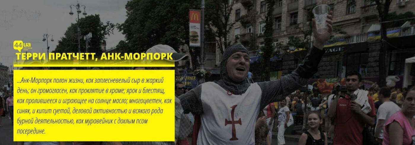 Звучит по-киевски: 7 цитат известных писателей, фото-2
