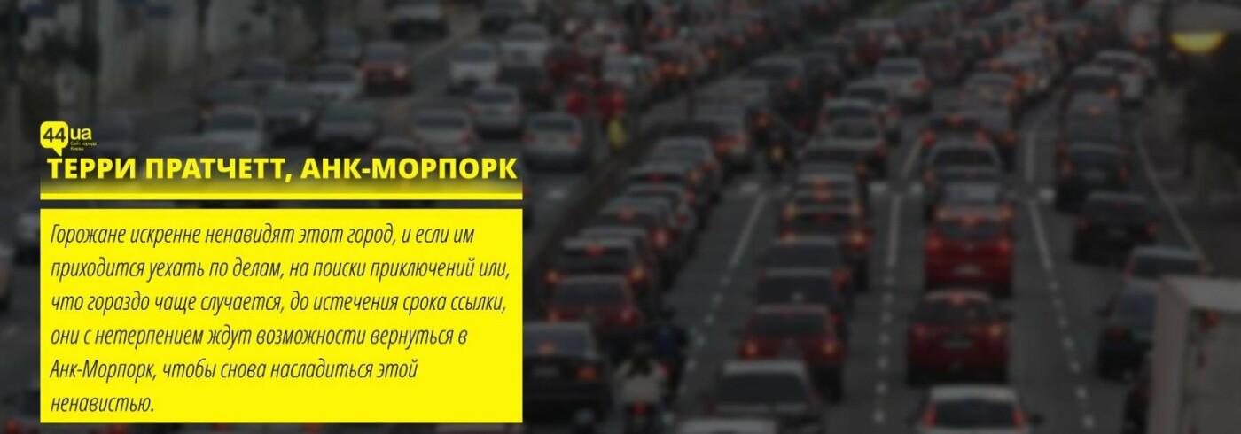 Звучит по-киевски: 7 цитат известных писателей, фото-4