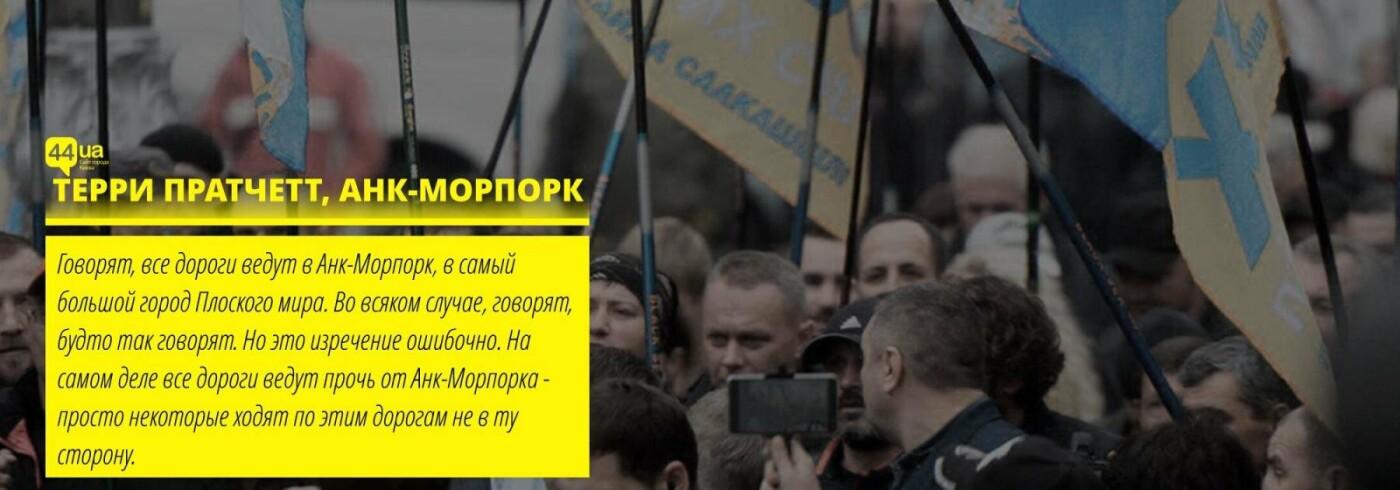 Звучит по-киевски: 7 цитат известных писателей, фото-8