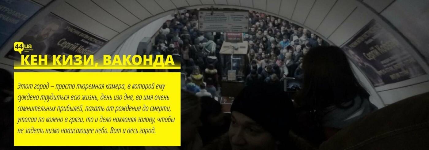 Звучит по-киевски: 7 цитат известных писателей, фото-3