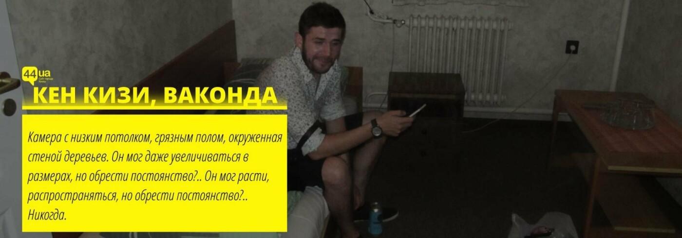 Звучит по-киевски: 7 цитат известных писателей, фото-6