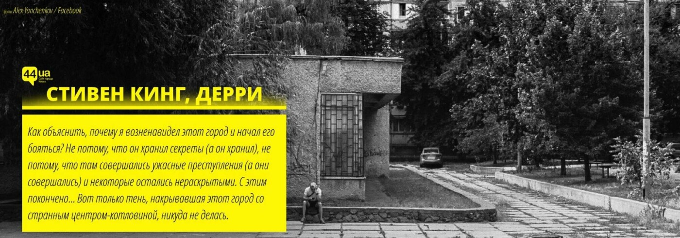 Звучит по-киевски: 7 цитат известных писателей, фото-7