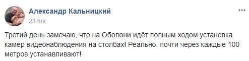 Киевлян возмутила установка камер на Оболони, фото-1